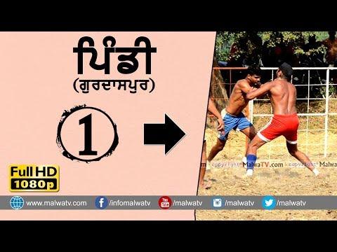 PINDI (Gurdaspur) ਪਿੰਡੀ (ਗੁਰਦਾਸਪੁਰ) ● KABADDI CUP - 2017 ● FULL HD ● Part 1st