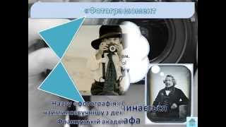 Історія професії  - фотограф...