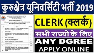 Kurukshetra University (KUK) Clerk Recruitment 2019 || कुरुक्षेत्र यूनिवर्सिटी भर्ती 2019