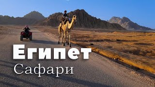 Египет Шарм Эль Шейх Экскурсия на квадроциклах Сафари VIP