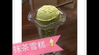 cookingwith janice 3種食材抹茶雪糕 懶人版 matcha ice cream
