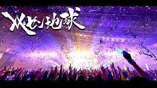 【親・恋人とは行けないライブ】〜in幕張メッセ〜