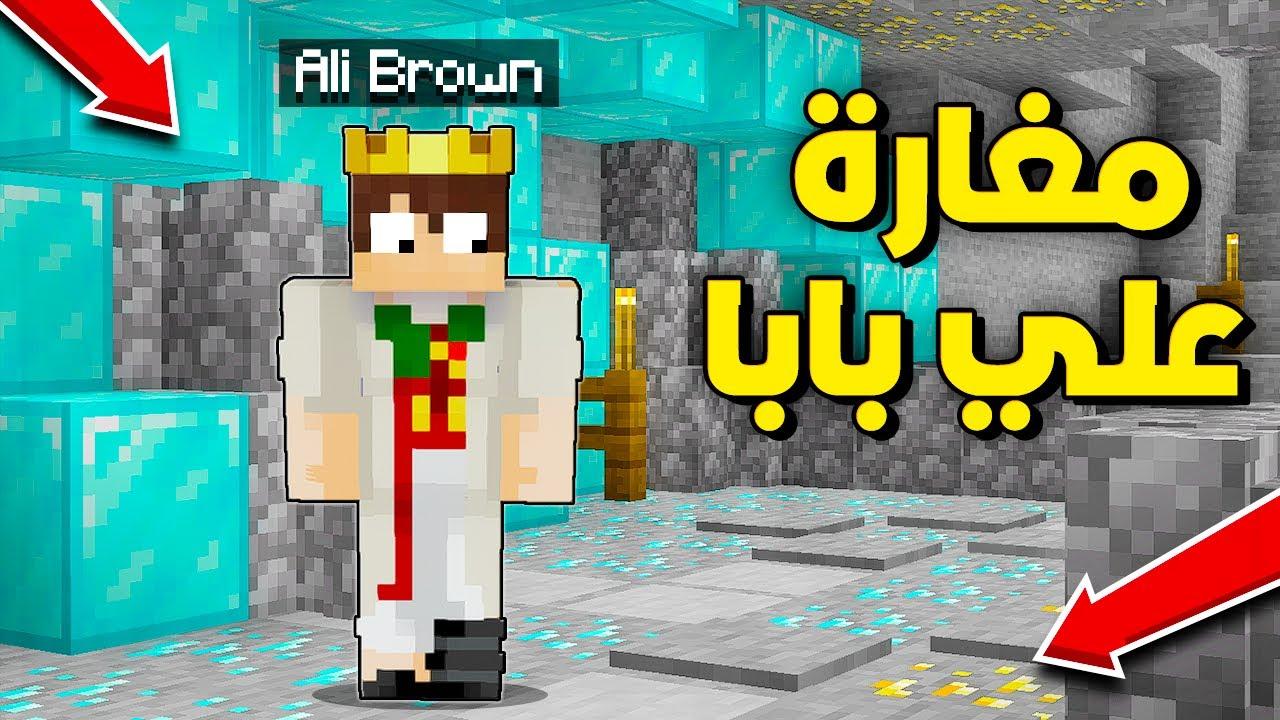 براون كرافت #15 مغارة علي بابا والاربعين حرامي !!؟
