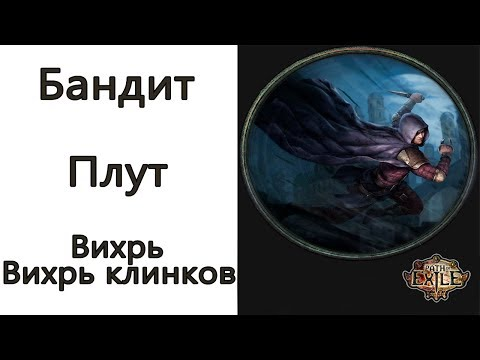 Path of Exile: (3.7) Бандит - Плут - Вихрь / Вихрь клинков (Cyclone / Blade Vortex )