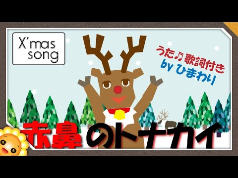 Christmas Song【Rudolph the Red-Nosed Reindeer】Japanese Version by Himawari