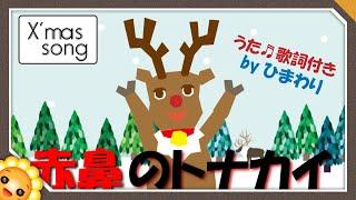 ひまわりの歌うクリスマスソングシリーズです。歌詞(日本語・ローマ字...
