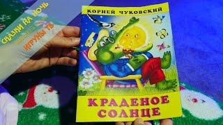 Сказка на ночь для вашего Малыша - Краденое Солнце (Корней Чуковский)