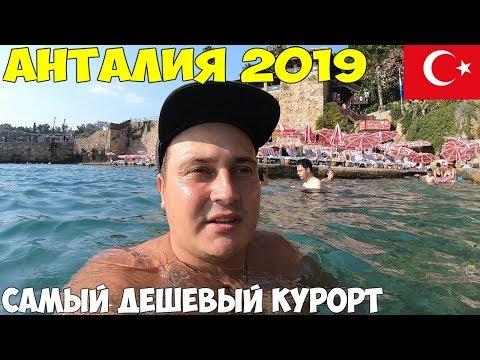 Турция Анталия 2019, самый бюджетный курорт, райские цены, одежда за копейки. Снимаю жилье