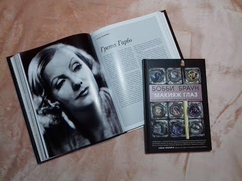 Книги про макияж. Полезные книги для визажистов