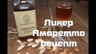 Рецепт приготовления ликера Амаретто из водки или самогона.Видео 18+