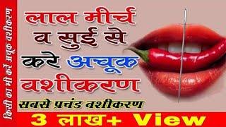 खतरनाक वशीकरण, लाल मिर्च और सुई से करे वशीकरण, तुरंत देखेगा असर, Vashikaran mantra In Hindi