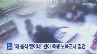 South Korea nursery abuse caught on video
