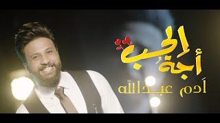 ادم عبدالله - اجة الحب (حصرياً) | 2019 | (Adam Abdullah - Aja Alhub (Exclusive