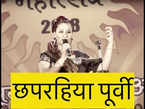 Kalpana Patowary | पूर्वी छपरहिया LIVE in Tapovan Mahotsav 2018 | Gaya Bihar