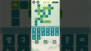 [똥손마미] 가로세로 낱말 퍼즐 맞추는(워드 퍼즐)게임…