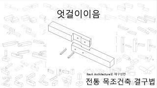 17)엇걸이이음_Revit으로 재구성한 한옥 결구법