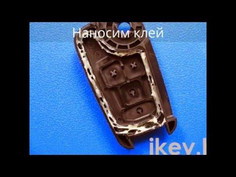Замена корпуса ключа Опель Инсигния, Шевроле Круз, Бьюик Регал Key Shell Replace