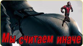 Человек-муравей: 2 мнения (обзор Ant-Man)