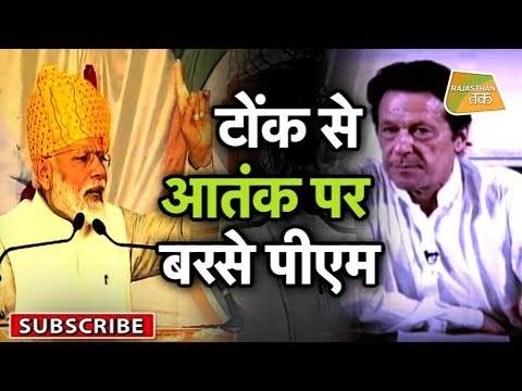 TONK से आतंक पर बरसे PM NARENDRA MODI | Rajasthan Tak