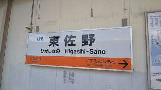 JR西日本 阪和線 東佐野駅