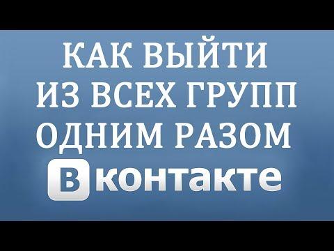 видео: Как Отписаться от Всех Групп Вконтакте в 2018 году