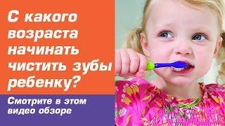 Когда чистить зубы ребенку? С какого возраста? Смотрите в этом видео(http://goo.gl/sSUCoS Когда чистить зубы ребенку? С какого возраста? Смотрите в этом видео. Подпишись на канал YouTube..., 2014-12-11T21:54:58.000Z)