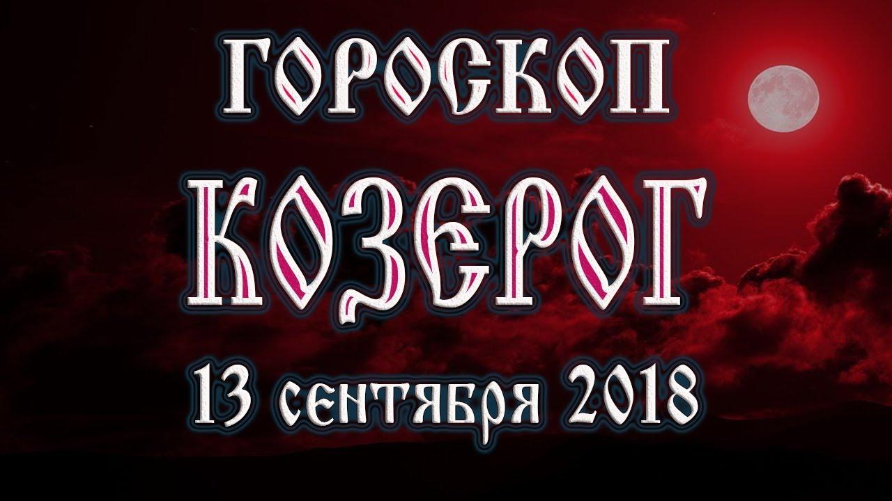 Гороскоп на сегодня 13 сентября 2018 года Козерог. Полнолуние через 14 дней