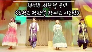 청년부 성탄절공연 : 스킷 : 창작무용