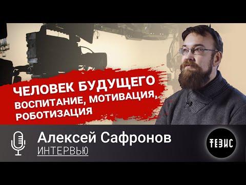 Алексей Сафронов - СОВЕТСКИЙ ЧЕЛОВЕК//ЭКОНОМИКА БУДУЩЕГО//ОШИБКИ ПРОШЛОГО