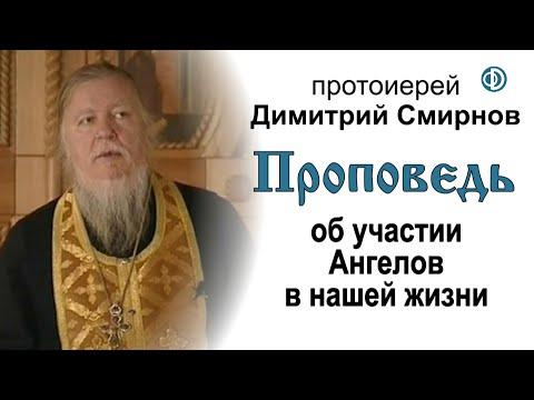 Протоиерей Димитрий Смирнов. Проповедь об участии ангелов в нашей жизни