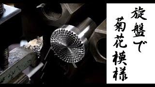 【加工動画03】端面にローレット加工/Chequerln...