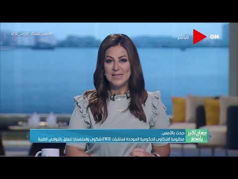 صباح الخير يامصر- منظومة الشكاوى الحكومية الموحدة استقبلت21812 شكوى واستفساراً تتعلق بالنواحي الطبية  - نشر قبل 10 ساعة