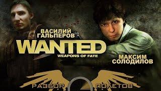 Разбор Полетов. Wanted: Weapons of Fate