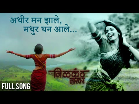 Adhir Man Jhale - Video Song - Nilkanth Master - Shreya Ghoshal - Ajay-Atul - Pooja Sawant