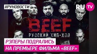 Рэперы подрались на премьере фильма «Beef»