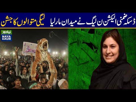 Victory   PML-N Leader Nausheen Iftikhar Wins Daska NA-75 Election