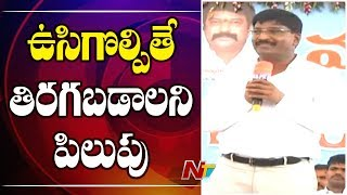 Anantapur MP Rangaiah Sensational Comments Over Boya Caste || Valmiki Jayanti