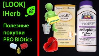 IHerb #6 ОБЗОР   Полезные покупки   ПрОбиотики & ПрЕбиотики   PRO & PRE BIOtics [TanyaCareLook]