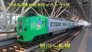 789系 特急ライラック2号 旭川〜札幌 車窓