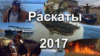 Анонс Нового Фильма о Рыбалке на Раскатах