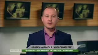 Шахтер дал старт продажи билетов на матч с Черноморцем