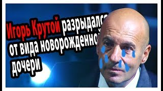 Игорь Крутой разрыдался от вида новорожденной дочери