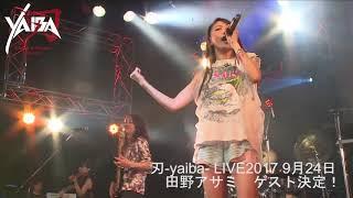 刃-yaiba- LIVE2017 田野アサミゲスト出演決定! 日時:2017年9月24日(...