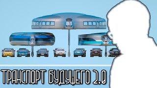 ТРАНСПОРТ БУДУЩЕГО 2.0 [Новости науки и технологий]
