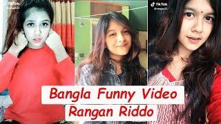 Bangla Funny Video | Rangan Riddo | Funny Musically Bangladesh