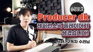 Producer dk 레퍼런스곡 플레이어가 생겼습니다! (feat. 수라님)