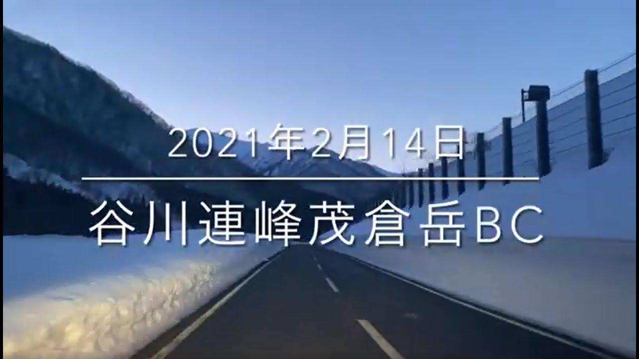 谷川連峰 土樽パーキングBC