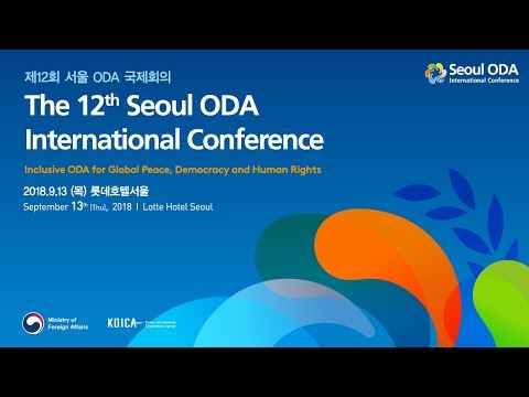 The 12th Seoul ODA International Conference / 제 12회 서울 ODA 국제회의 (09:30~)