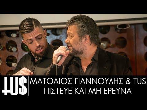 Tus & Ματθαίος Γιαννούλης - πίστευε και μη ερεύνα Prod. Fus - Official Video Clip