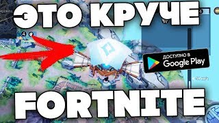 ЭТО КРУЧЕ PUBG MOBILE И FORTNITE НА АНДРОИД - SURVIVAL HEROES ANDROID - PHONE PLANET